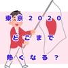 子供と生で見たかった東京オリンピック!断念した理由は殺人的猛暑・熱中症にかかるリスクリビングなら心配無用