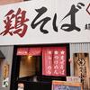 麺屋 小町(中区小町)濃厚鶏味噌ラーメン
