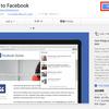 パソコンで見つけた記事をスマホで読む「Save to Facebook」