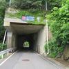 旧・国道305号の穴➂ 梅浦隧道+旧・越前岬隧道 南側