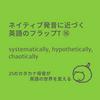 ネイティブ発音に近づく英語のフラップT⑯:systematically, hypothetically, chaotically