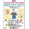 【埼玉】イベント「恵畑ゆうファミリーコンサート」が2021年7月23日(金)に開催