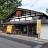 Jetstarで行く!ぶらり東北地方の酒(3) 増田町・日の丸醸造