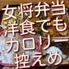 女将弁当4日目、洋食でも低カロリーで美味しくできました!