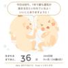 入院39日目〜母体の限界?!〜
