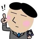 いなお不動産 不動産情報ブログ!