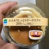 ファミリーマート ふんわりしっとりチーズスフレ 食べてみた。