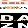 【徹底比較】人気サービス『auビデオパス』と『DAZN』の違い【表あり】
