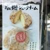 塩麹シュークリームの麹の館