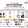 7/18(火)第3回ホロス2050未来会議「コンテンツ産業の変容/FLOWING」のディスカッション・テーマ公開
