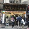 香港へGo!!2日目【あらゆる移動手段で街歩き♪(お粥の朝食→天后→銅羅湾→中環→太子→〆は蘭芳園♪) 】