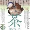 「茶の湯の美術展」について