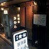 東京 新小岩 居酒屋「きむら」 合鴨ロース焼き→そば処「砂場」 ソバロンチーノ