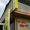 【今週のラーメン1916】 㐂九家 (東京・青梅小作) 煮干薫る中華そば