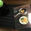 梅のしょうゆ漬け 作りました ヽ(*´∀`)/