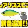 【DUO】テールスピン系プラグ「レアリススピン」に新色追加!