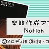 楽譜作成アプリ<Notion>②メロディ譜(歌詞+コード付)入力