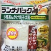 山崎製パン ランチパック  小樽あんかけ焼きそば風 (小樽あんかけ焼そば親衛隊推奨)食べてみました