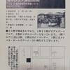ゲーセン8 :ギャレッソ津田沼