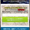 【超速】年収1億円になるなら大企業をぶっ倒せ!