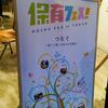 保育フェス TOKYOに行ってきました!