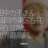 1056食目「田中カ子さん(福岡市東区在住)現在117歳、世界最高齢。」敬老の日