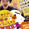 【GoTo商店街】都道府県別でどんなキャンペーンがある?