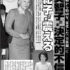 皇后陛下「紀子さまに失望」の記事の意味するところは?