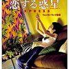 Amazon プライムビデオで観られるオススメ香港映画:王家衛(ウォン・カーウァイ)作品