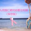 乳がん克服に必要な知識(保存版) <乳がんブログ Vol.218>