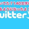 さよなら140文字制限。ツイッターが文字数制限を変更!