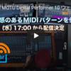 (Digital Performer)グルーヴクオンタイズの使い方/ハイ・リゾリューション社によるDP使用動画インデックス2
