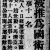 華字新聞データベース「Late Qing and Republican-Era Chinese Newspapers」