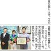 久々に笠松競馬(レース)の話題が中日新聞岐阜県版に!