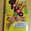 【お菓子】ロッテ トッポ × カルビー とうもりこ コラボの味は果たして?