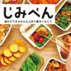 『じみべん』 野菜編パート7