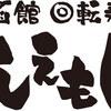 函館市の海沿いの安くて、美味い、種類も豊富の回転寿司!!~すしえもん 函館漁火通り店へ行ってきた!!~