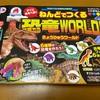ねんどでつくる恐竜