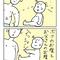 四コマ「イッショ!」