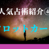 人気占術紹介④:タロットカード