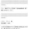 【速報】東京マラソン2次抽選当選!?