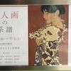 美術展:「美人画の系譜」@東京銀座ぎゃらり秋華堂に行ってみました(2018/5/27)