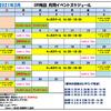 GR梅田店 3月のスケジュールです!