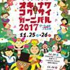 沖縄国際カーニバル2017