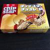 【新商品】あのFUJIYAさんとYBCさんが奇跡のコラボ!チップスターチョコレート♪( ´▽`)