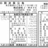 株式会社J-WAVE 第33期決算公告