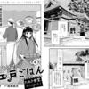漫画版「作ってあげたい小江戸ごはん」の最新話が公開されました! 川越の定食屋さんの物語です。