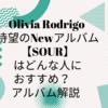 Olivia Rodrigo 待望のNewアルバム【SOUR】はどんな人におすすめ? アルバム解説