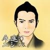 松本潤主演『永遠のニシパ』をもっと楽しむためにアイヌの文化を祖母に取材しました!