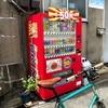 1本50円!の激安自販機